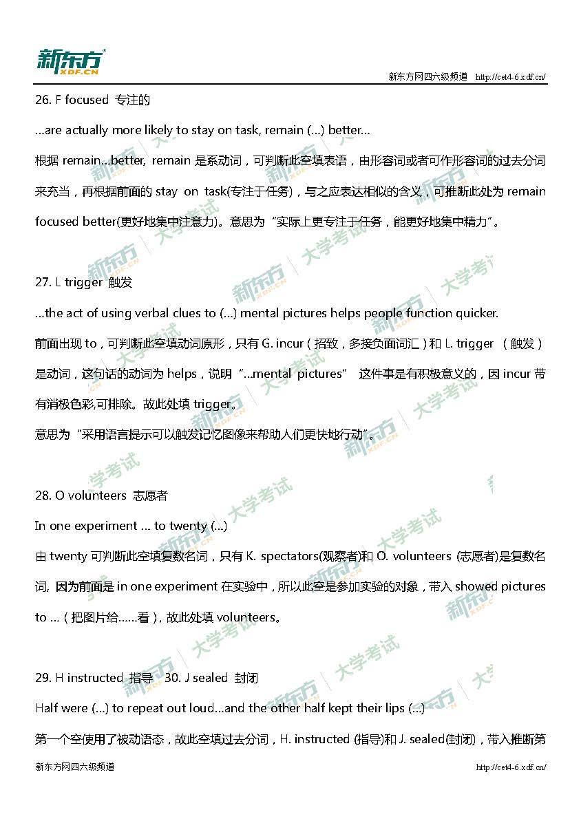 2017年6月六级选词填空答案(杭州新东方)