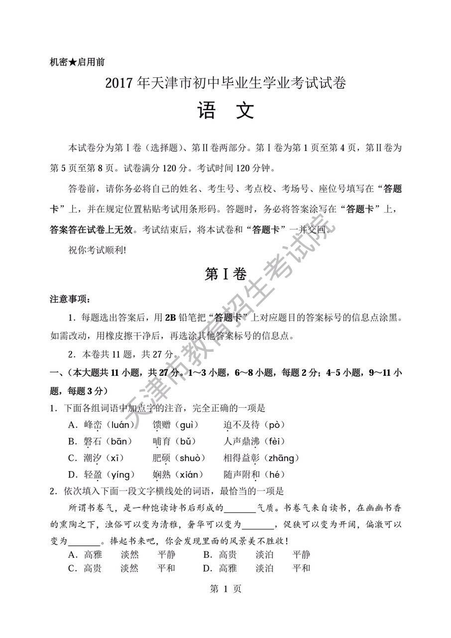 2017天津中考语文试题及答案解析(图片版含答案)