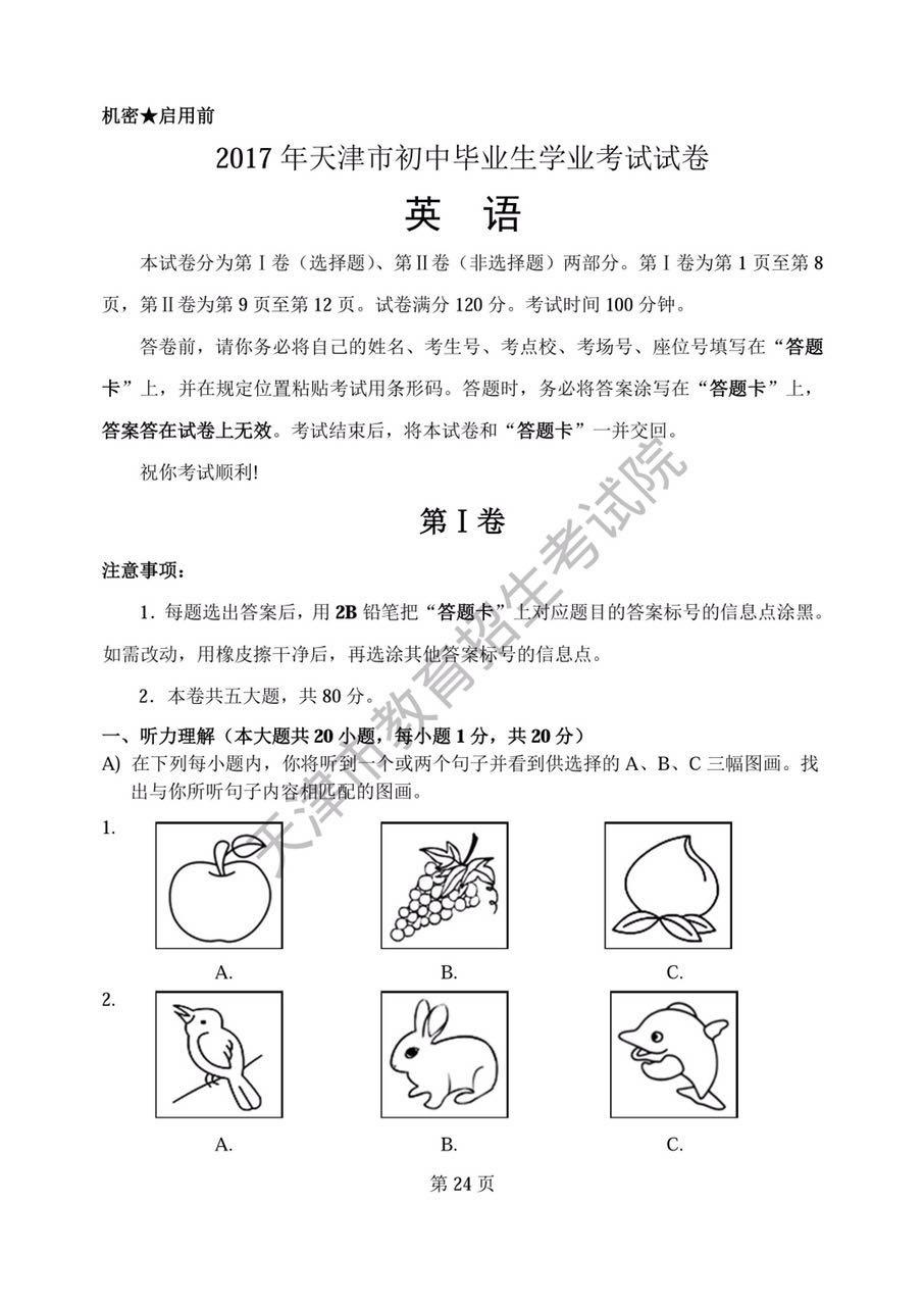2017天津中考英语试题及答案解析(图片版含答案)