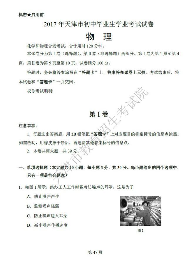 2017天津中考物理试题及答案解析(图片版含答案)
