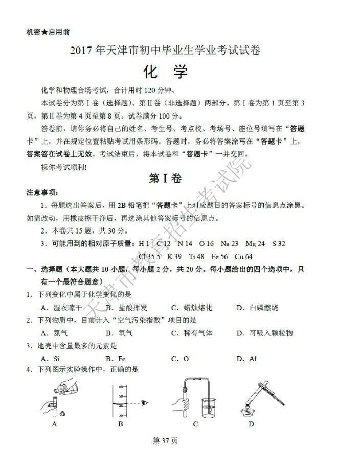 2017天津中考化学试题及答案解析(图片版含答案)