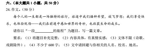 2017天津中考作文题目及范文点评:一段____的旅程