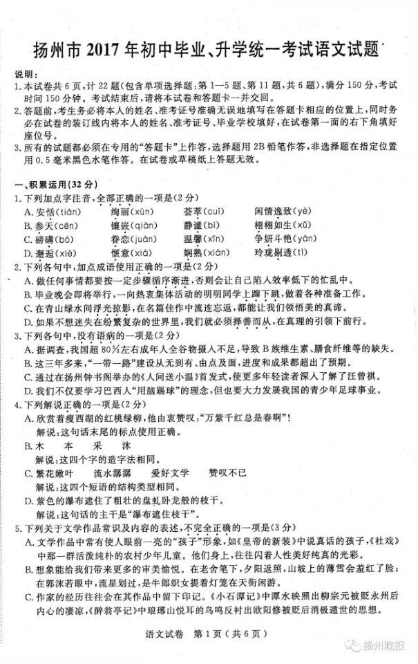 2017扬州中考语文试题及答案解析(图片版无答案)