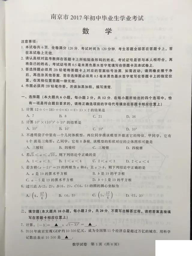 2017南京中考数学试题及答案解析(图片版含答案)