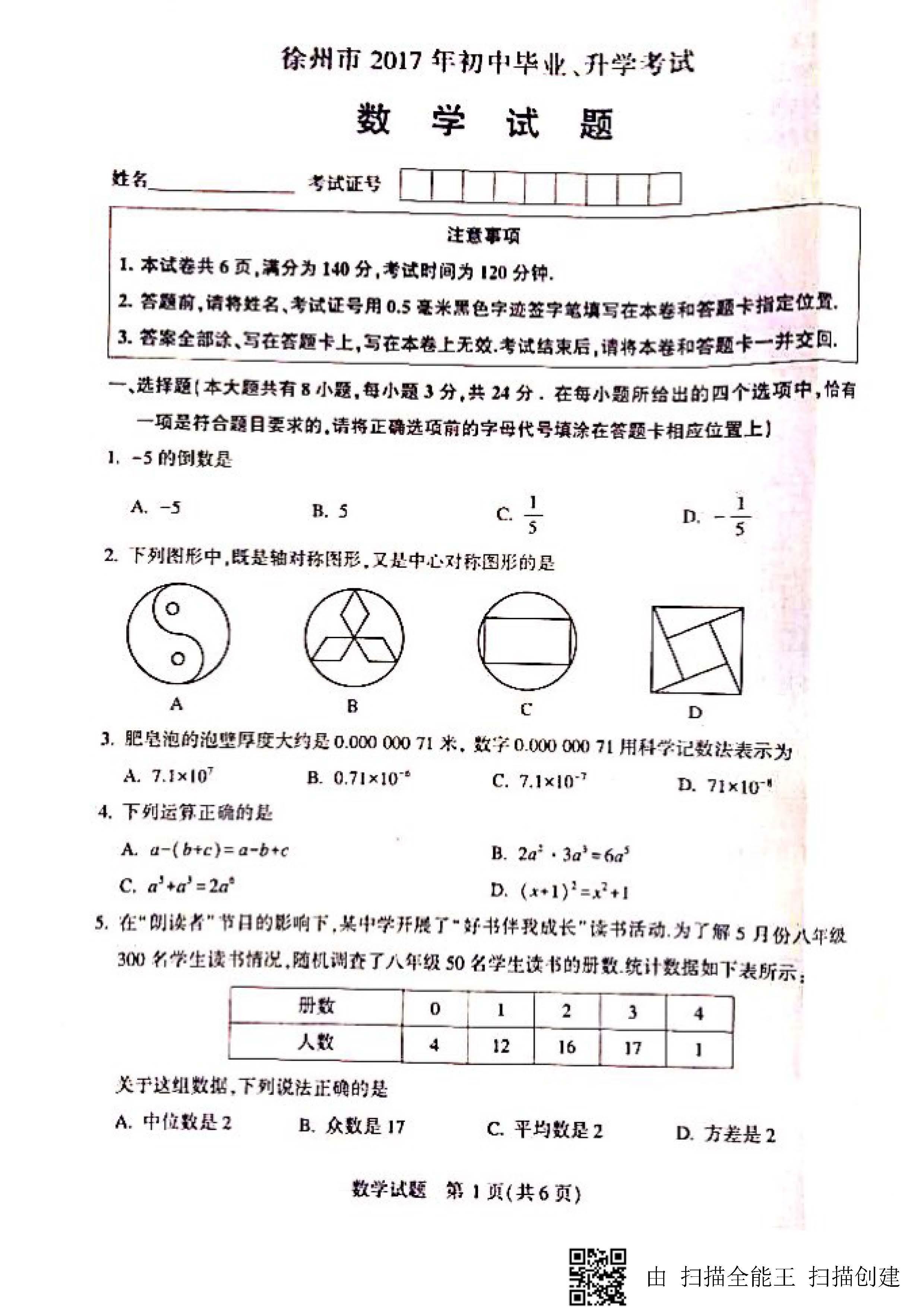 2017徐州中考数学试题及答案解析(图片版无答案)