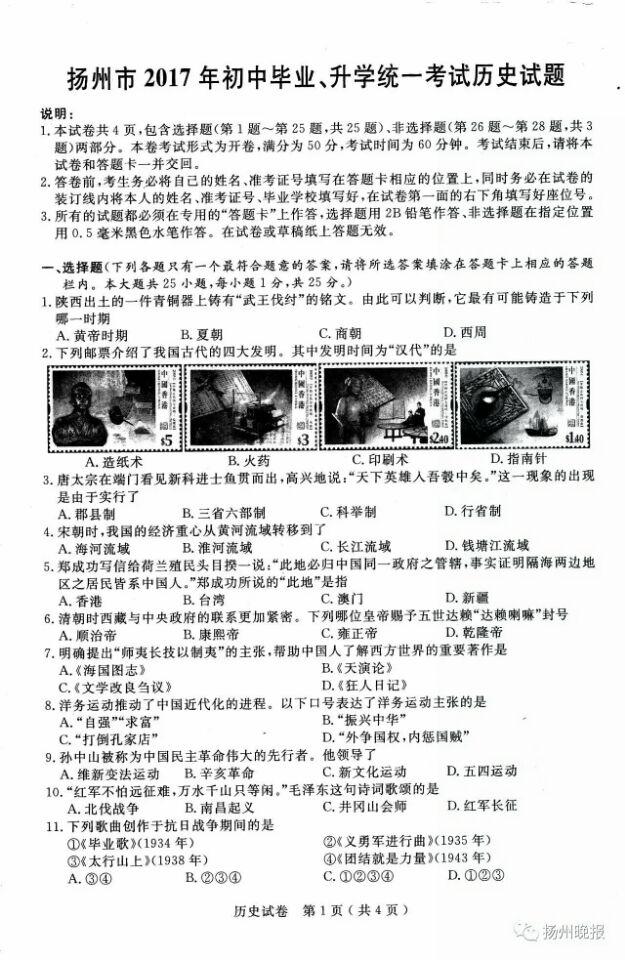 2017扬州中考历史试题及答案解析(图片版无答案)