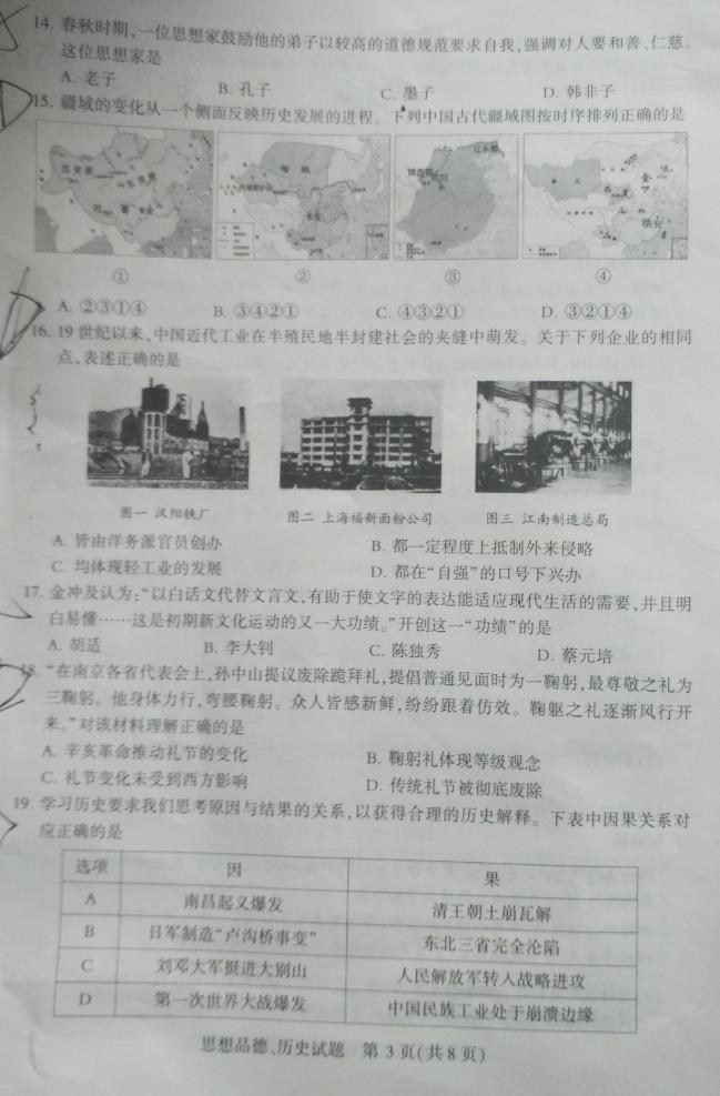 2017徐州中考历史试题及答案解析(图片版无答案)