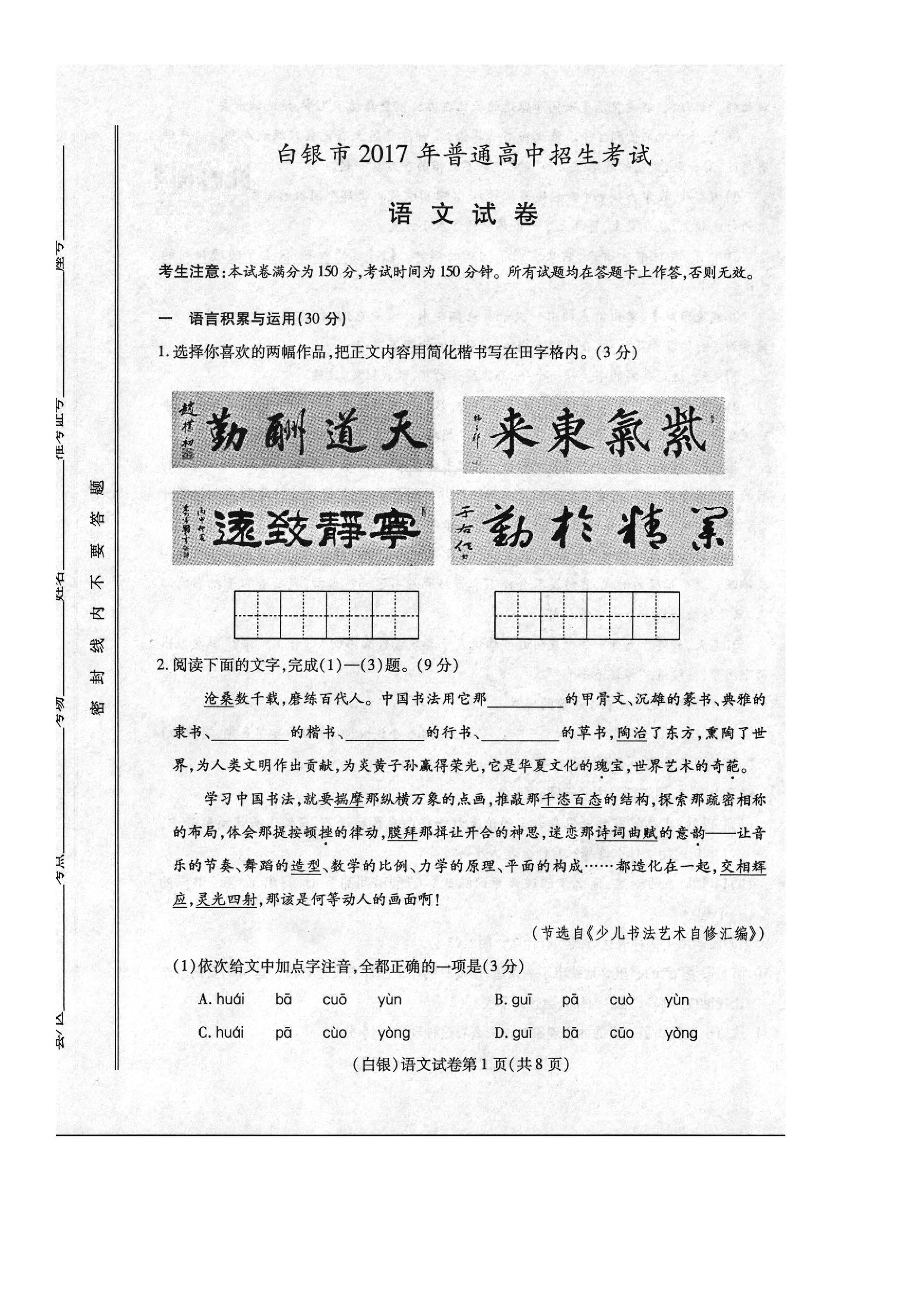 2017白银中考语文试题及答案解析(图片版含答案)