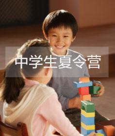 上海新东方中学生夏令营