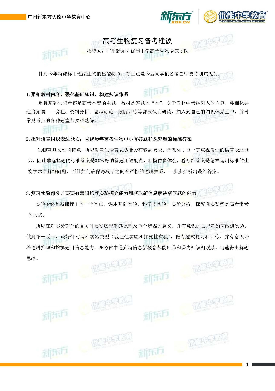 2018广东高考生物备考建议(广州新东方优能)
