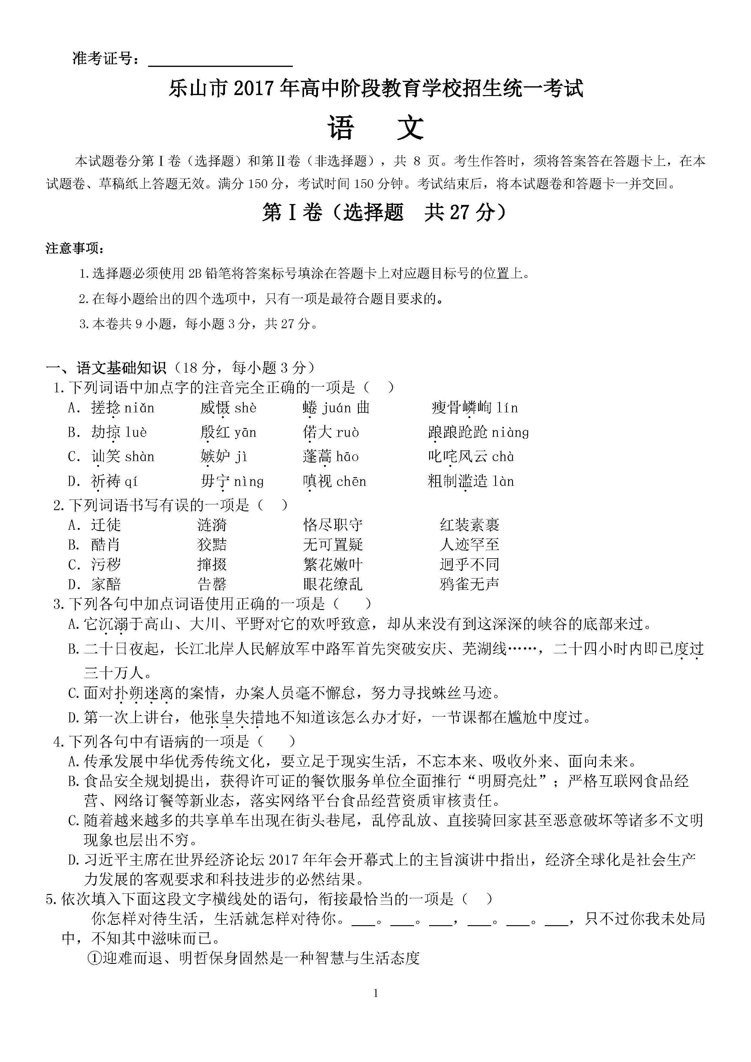 2017乐山中考语文试题及答案解析(word版含答案)