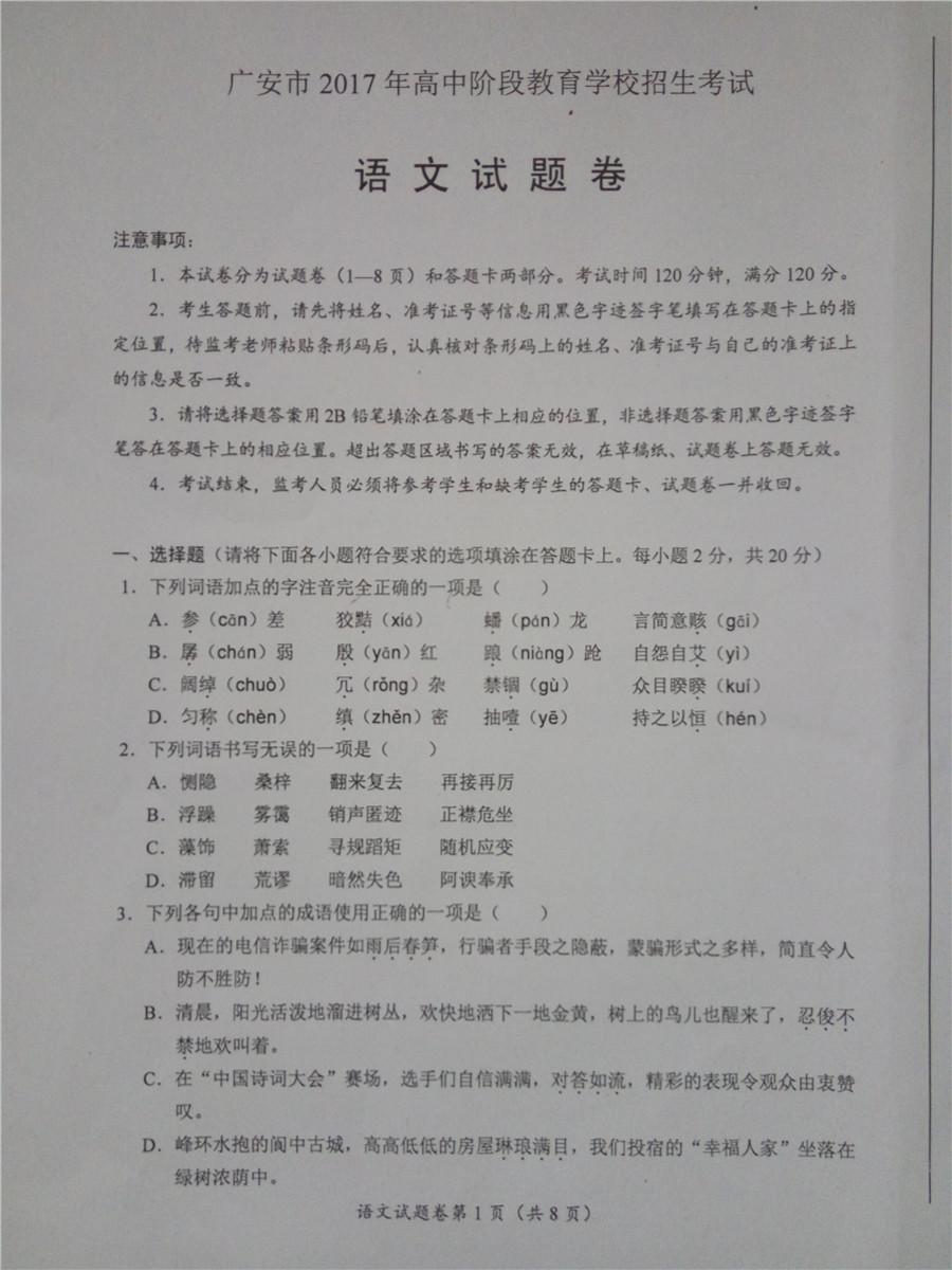 2017广安中考语文试题及答案解析(图片版含答案)