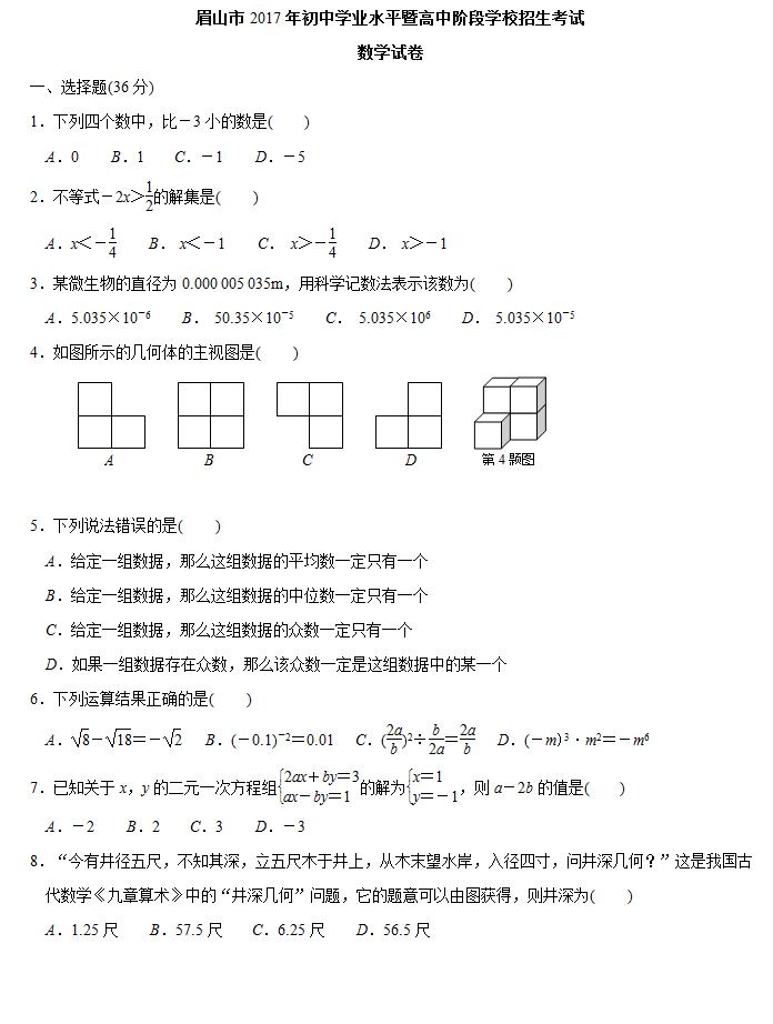 2017眉山中考数学试题及答案解析(word版无答案)