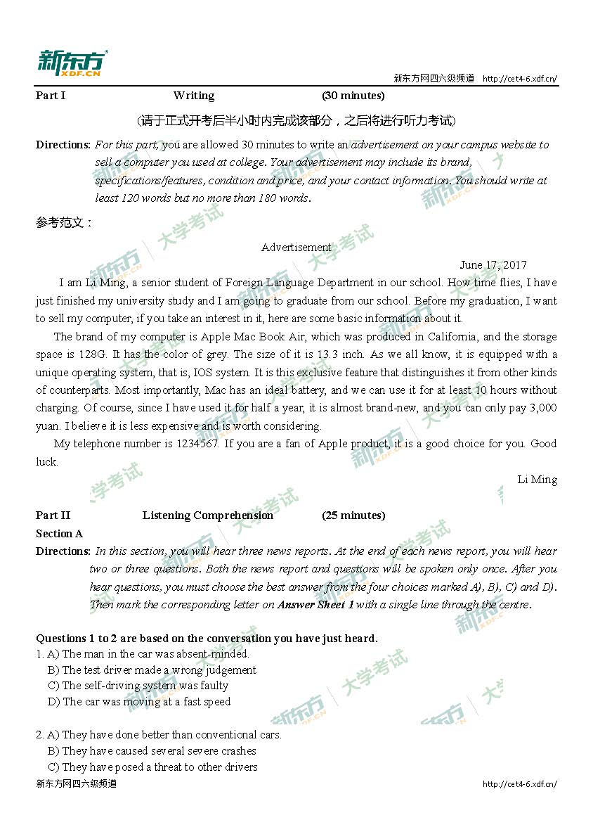 2017年6月英语四级逐题解析(新东方版)