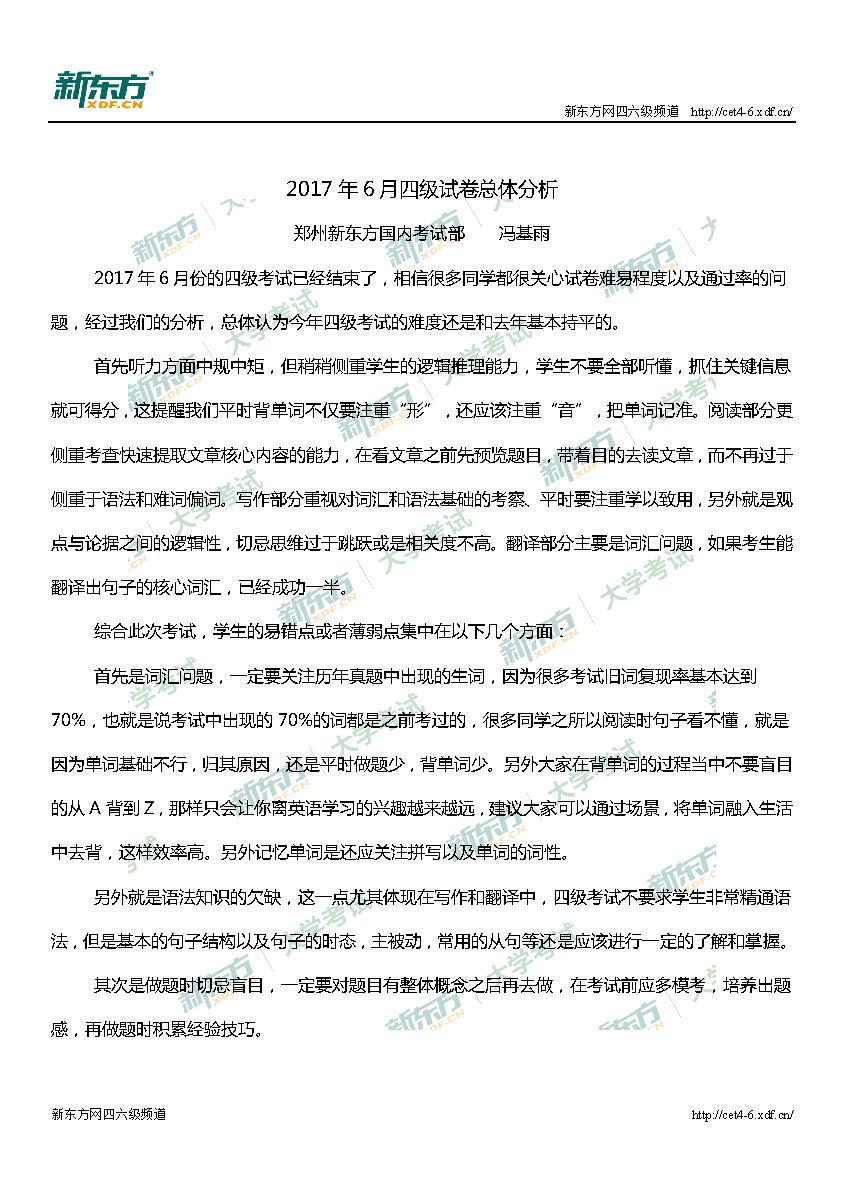 2017年6月大学英语四级真题整体解析(郑州新东方)