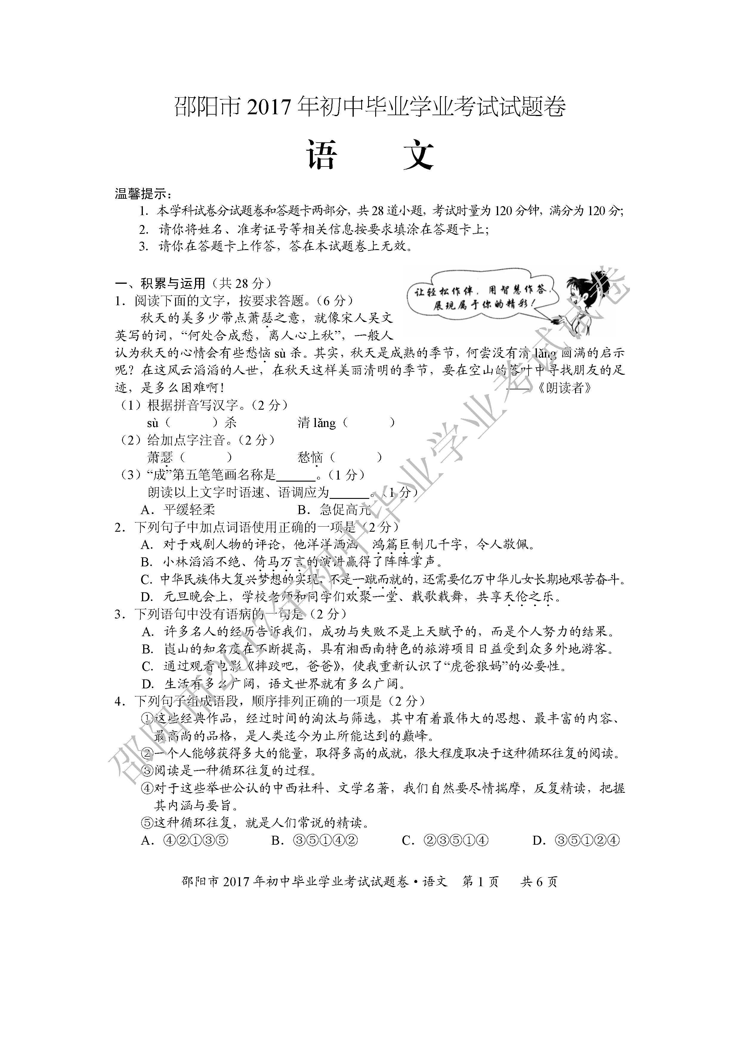 2017邵阳中考语文试题及答案解析(图片版含答案)