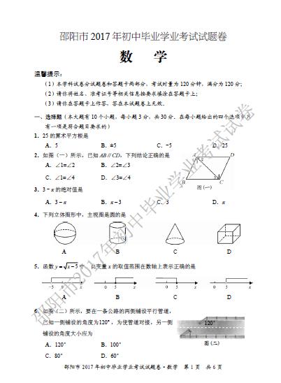2017邵阳中考数学试题及答案解析(图片版含答案)