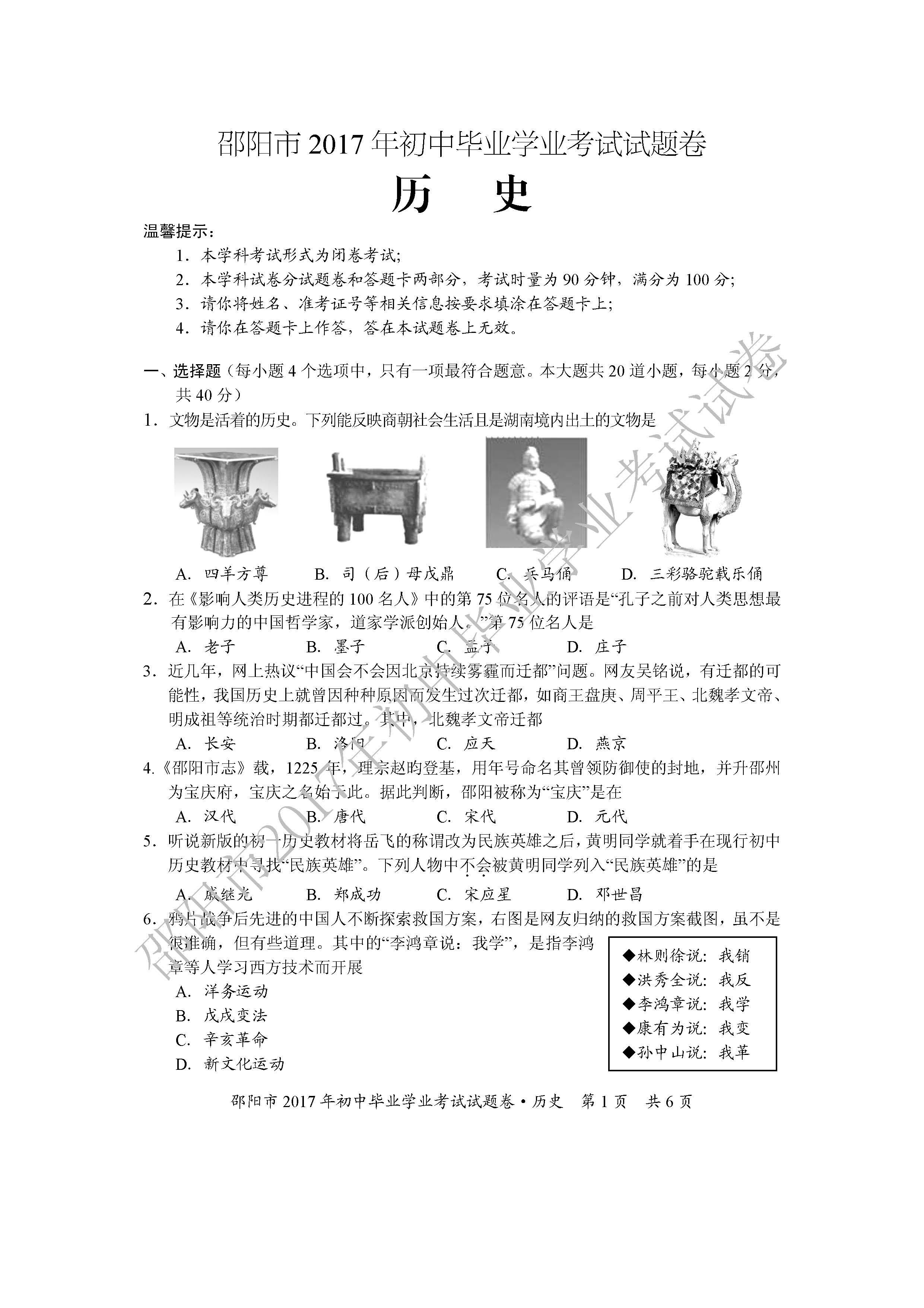 2017邵阳中考历史试题及答案解析(图片版含答案)