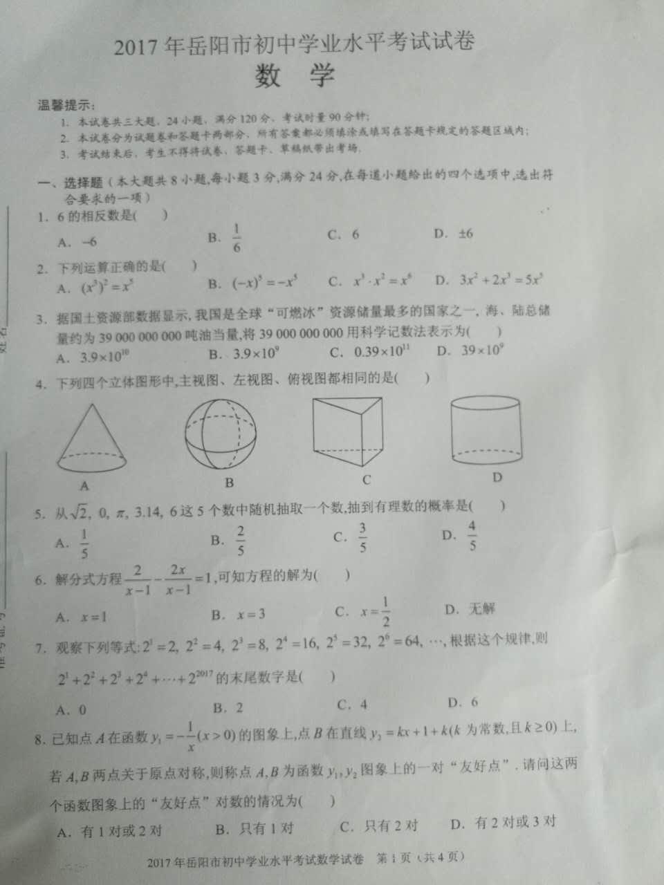 2017岳阳中考数学试题及答案解析(图片版无答案)