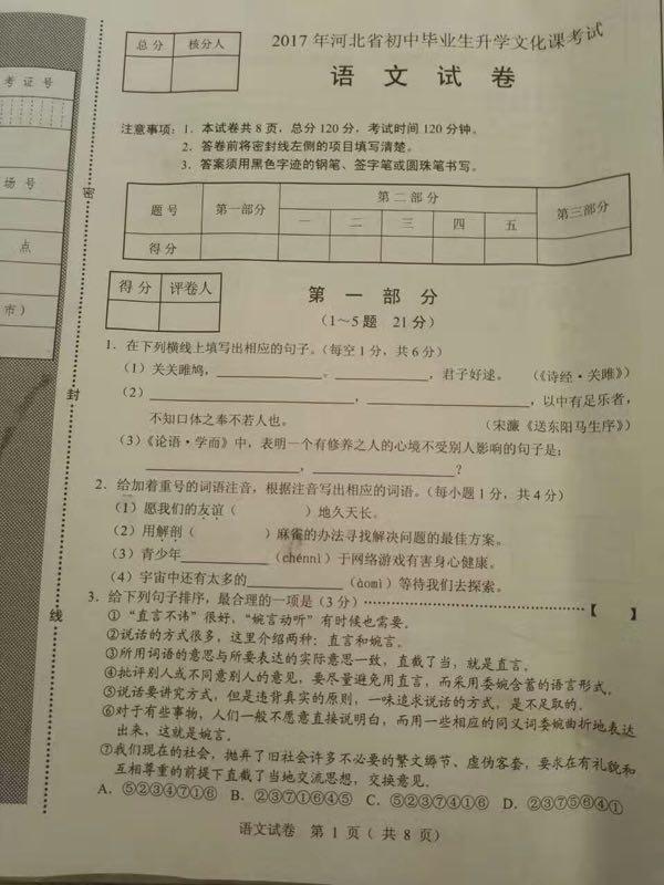2017河北中考语文试题及答案解析(图片版)