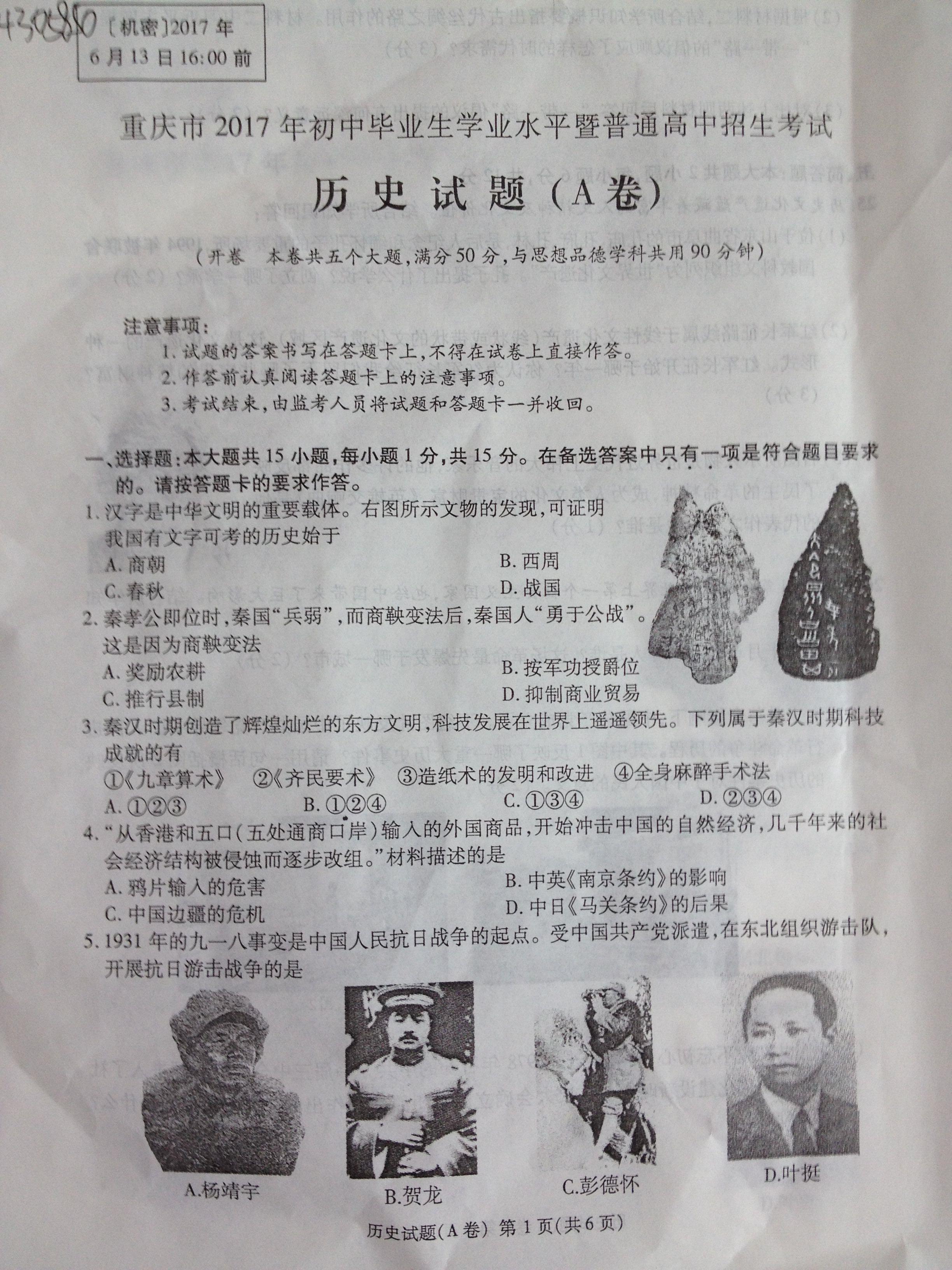 2017重庆中考历史A卷试题及答案解析(图片版含答案)