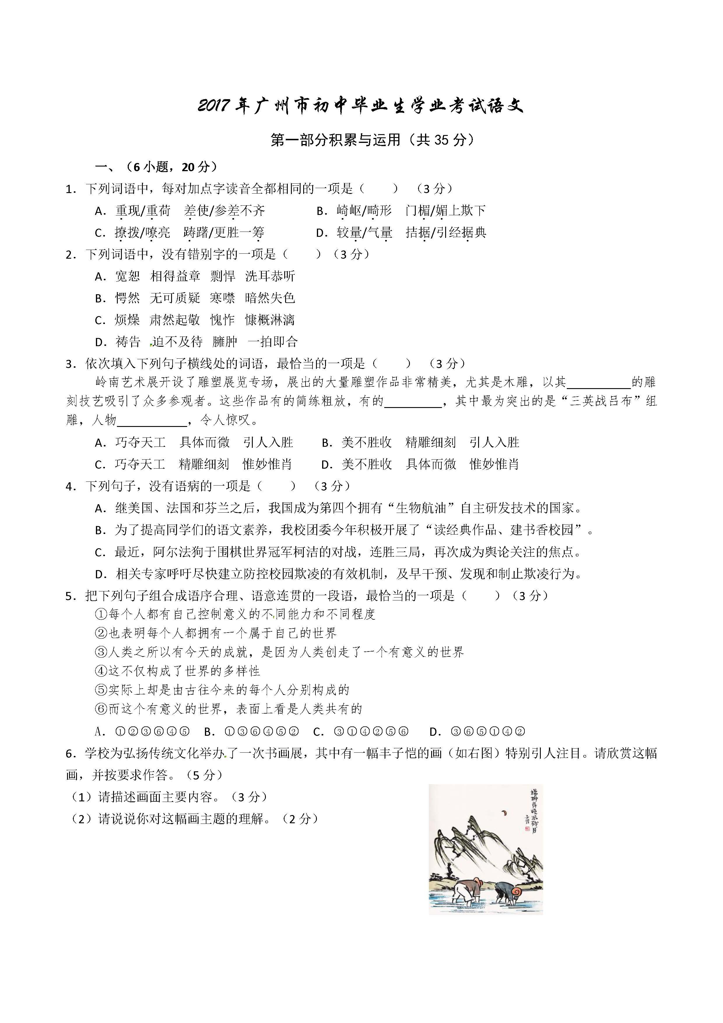 2017广州中考语文试题及答案解析(图片版含答案)