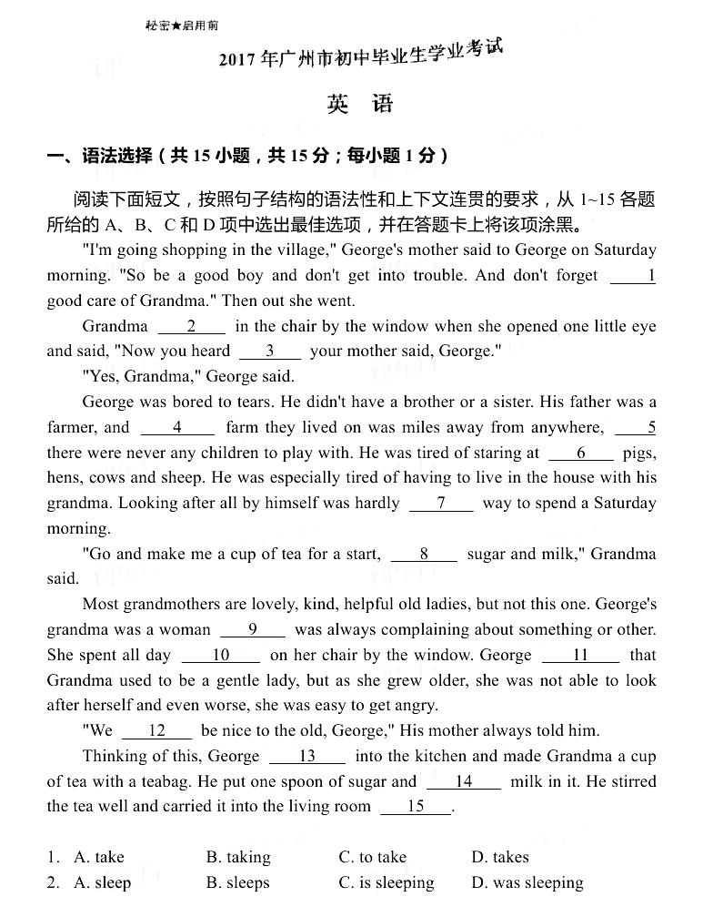 2017广州中考英语试题及答案解析(图片版含答案)