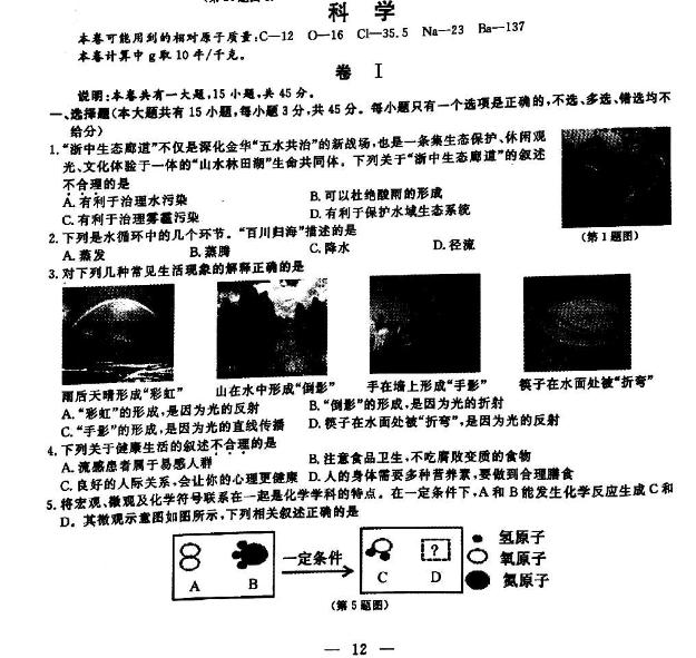 2017丽水中考物理试题及答案解析(图片版含答案)