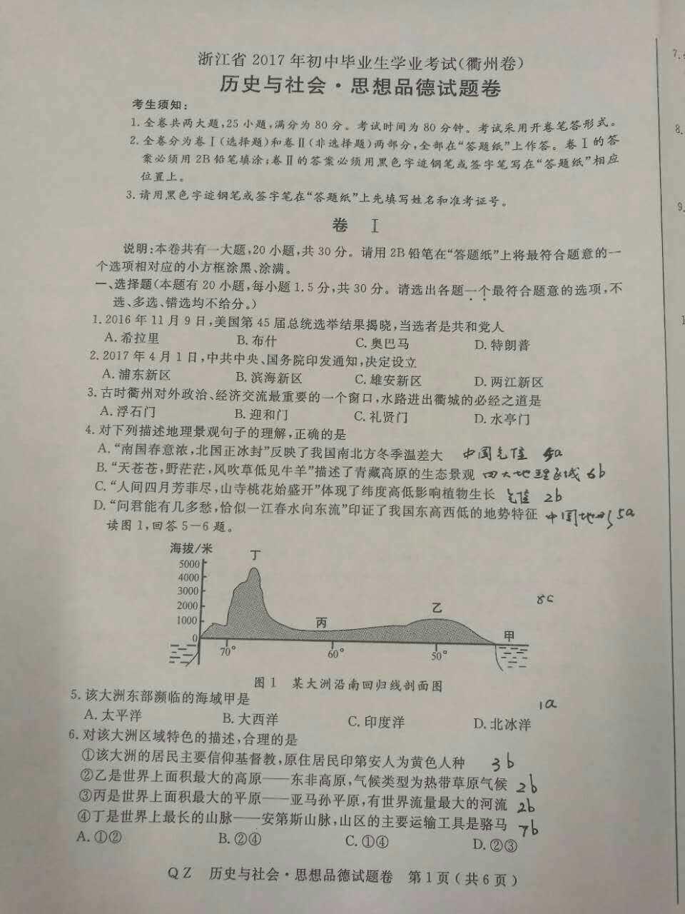 2017年衢州中考历史试题及答案解析(图片版含答案)