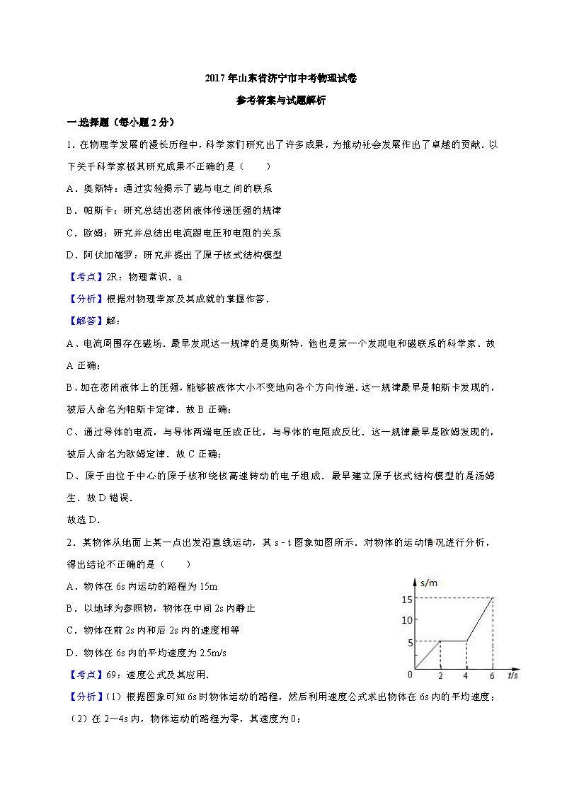 2017济宁中考物理试题及答案解析(图片版含答案)