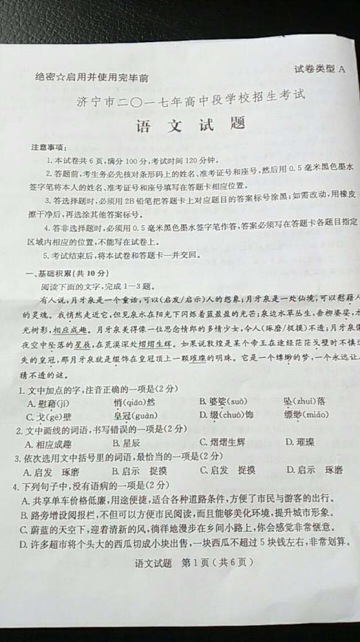 2017济宁中考语文试题及答案解析(图片版含答案)