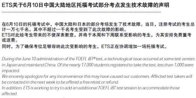 ETS发布关于6月10日托福部分考场故障的声明