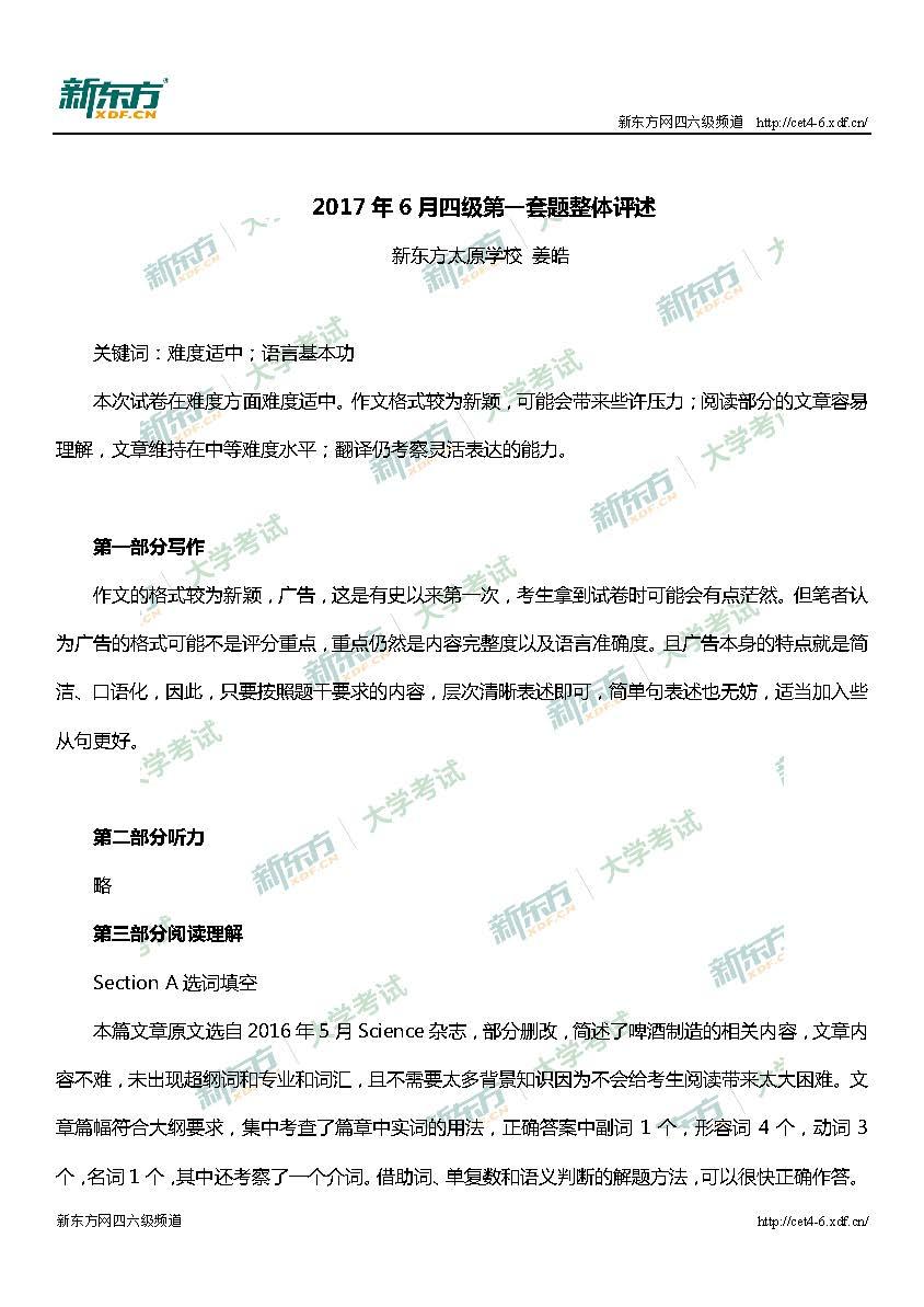 2017年6月四级第一套题整体评述(太原新东方)