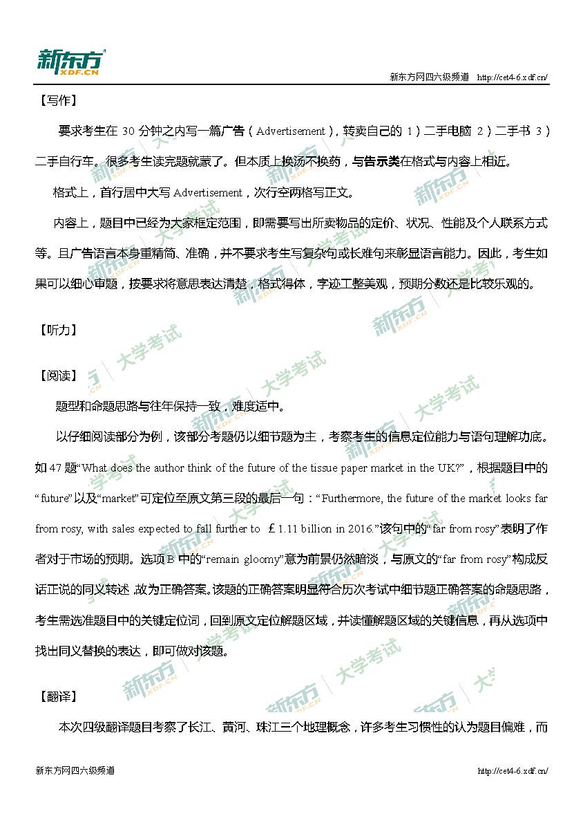 2017年6月四级阅读翻译写作真题解析(石家庄新东方)