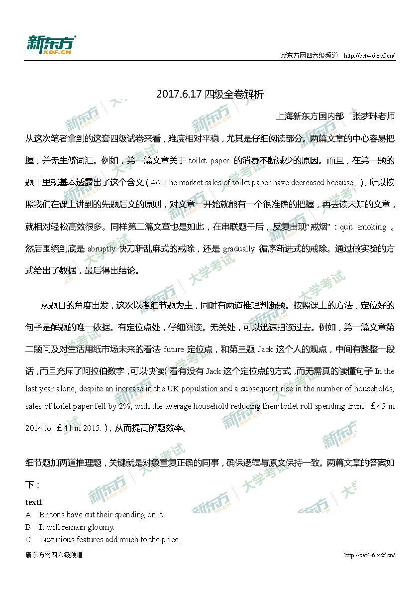 2017年6月四级真题整体解析(上海新东方)