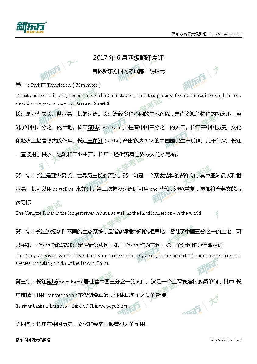 2017年6月四级翻译点评(吉林新东方)