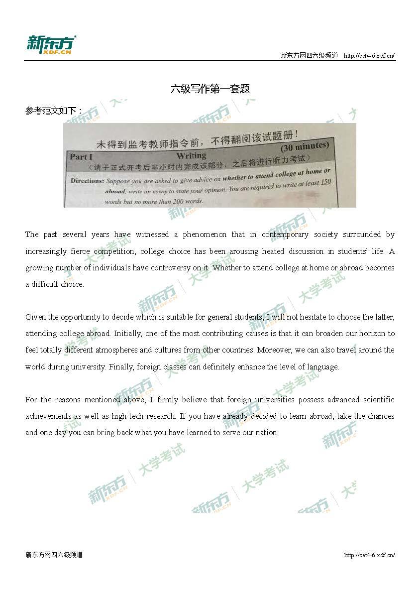 2017年6月英语四级写作第一篇范文(哈尔滨新东方)
