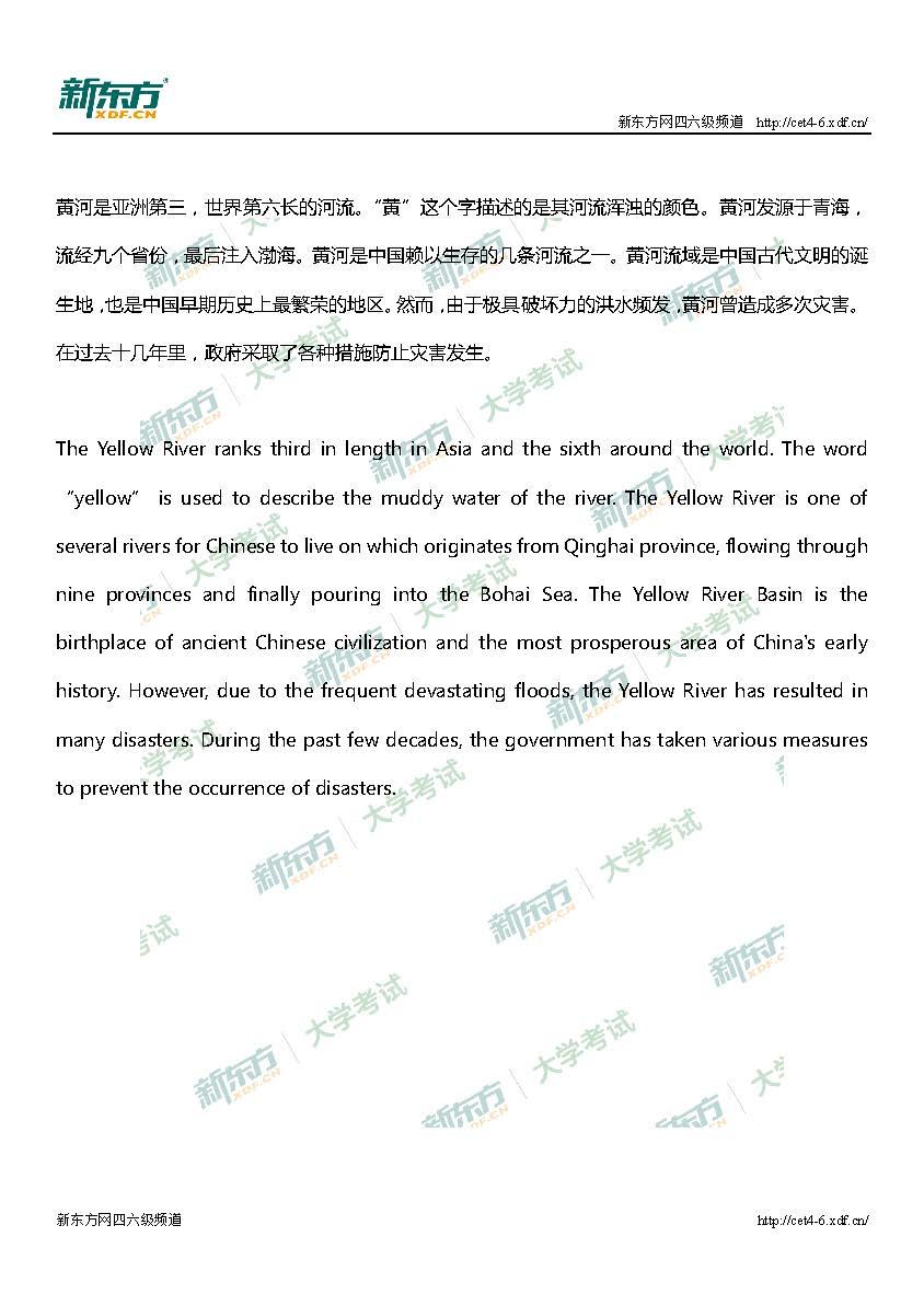 2017年6月四级翻译真题黄河篇解析(哈尔滨新东方)