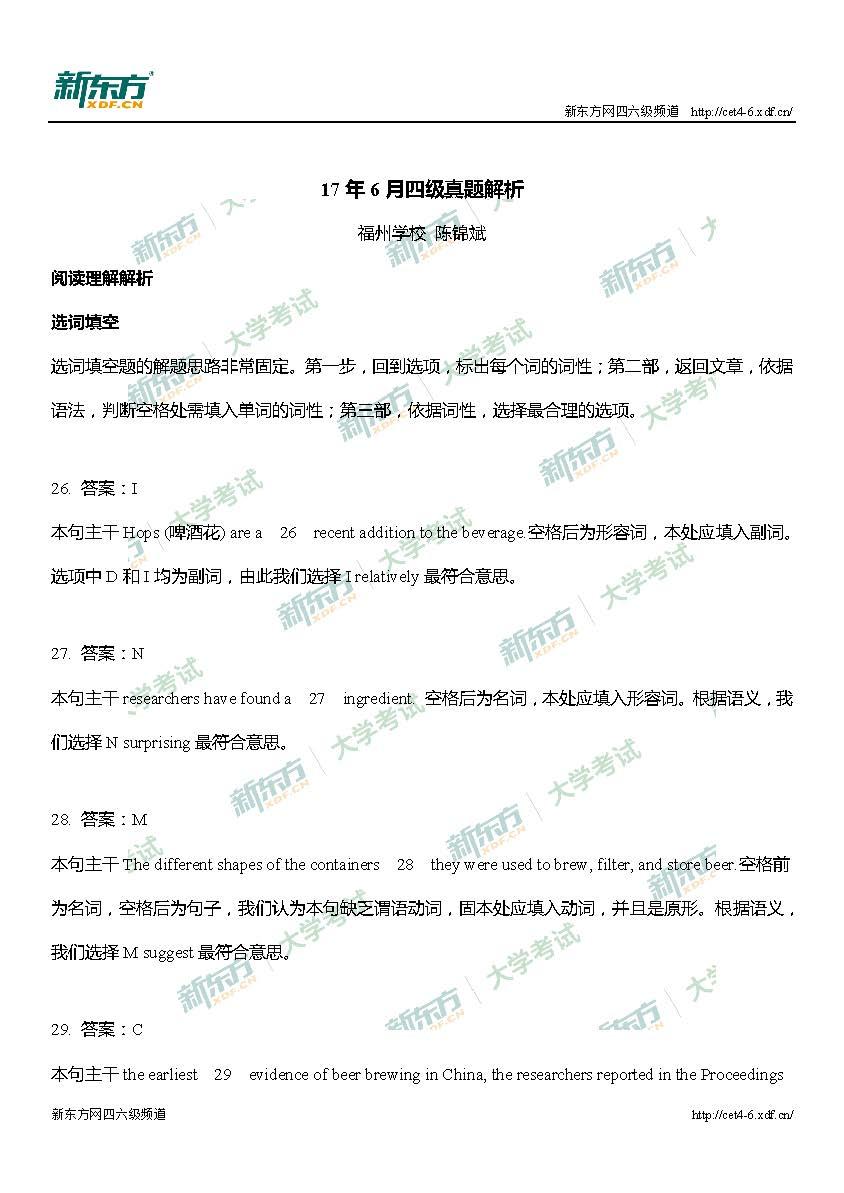 2017年6月四级阅读真题解析(福州新东方)