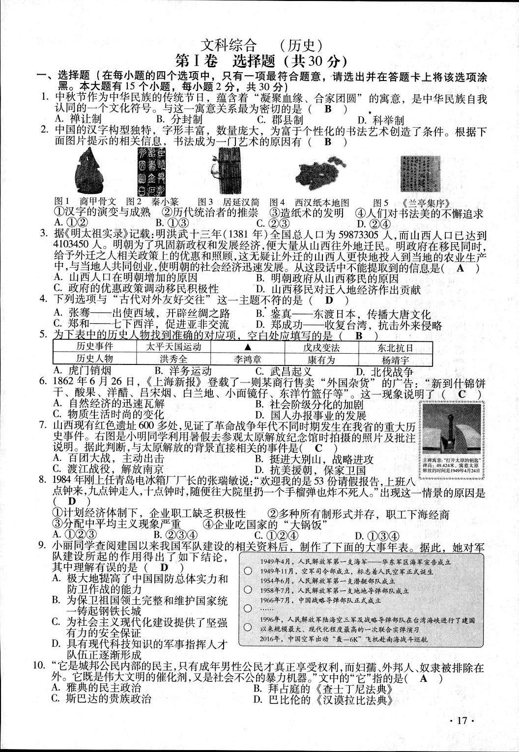 山西2017中考文综试题及答案