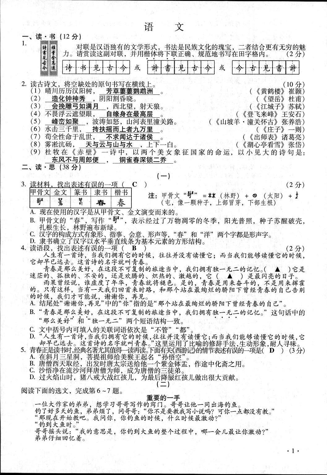 2017山西中考语文试题及答案解析(图片版)