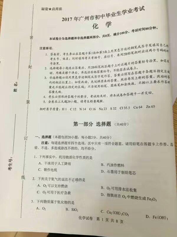 2017广州中考化学试题及答案解析(图片版含答案)