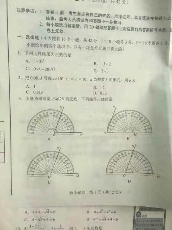 2017河北中考数学试题及答案解析(图片版)