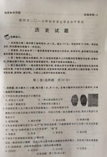 2017滨州中考历史试题及答案解析(图片版无答案)