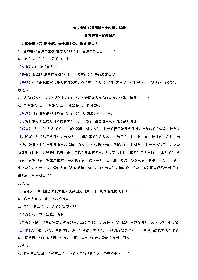 2017淄博中考历史试题及答案解析(word版含答案)