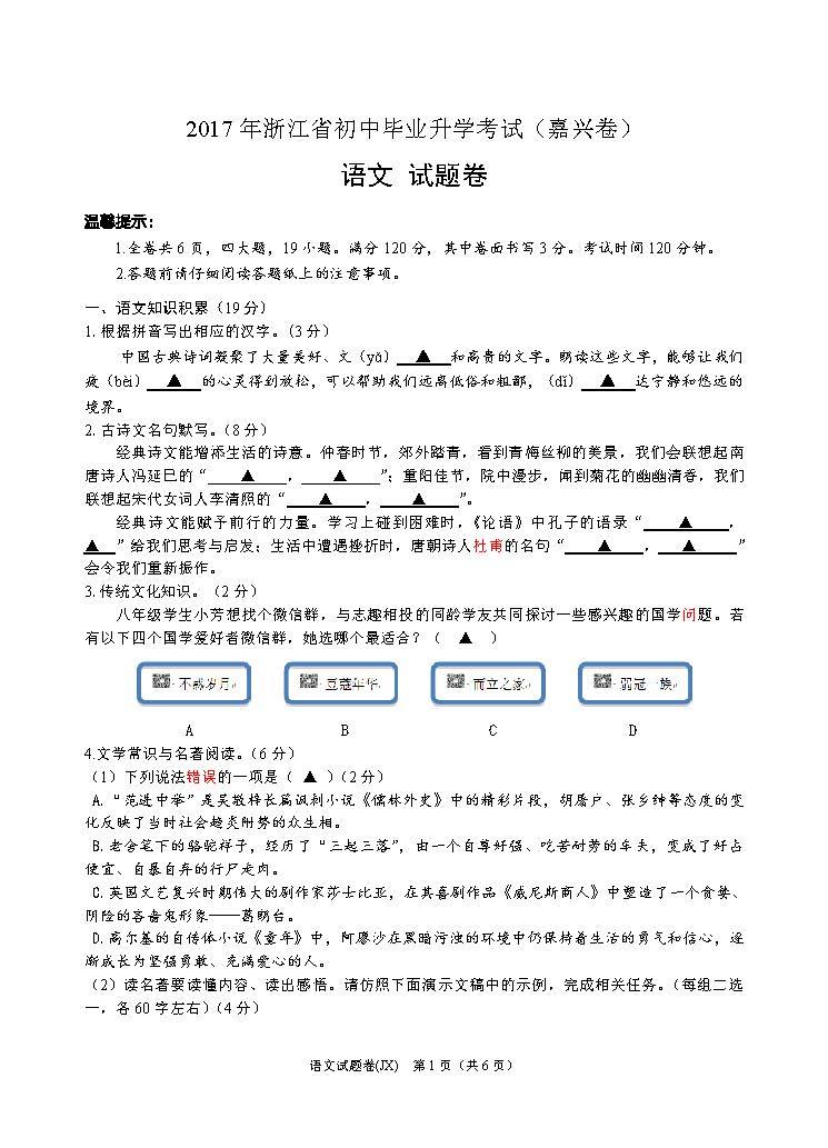 2017嘉兴中考语文试题及答案解析(word版含答案)