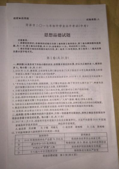 2017菏泽中考思品试题及答案解析(图片版无答案)