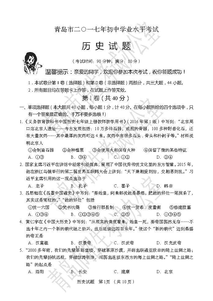 2017青岛中考历史试题及答案解析(word版无答案)