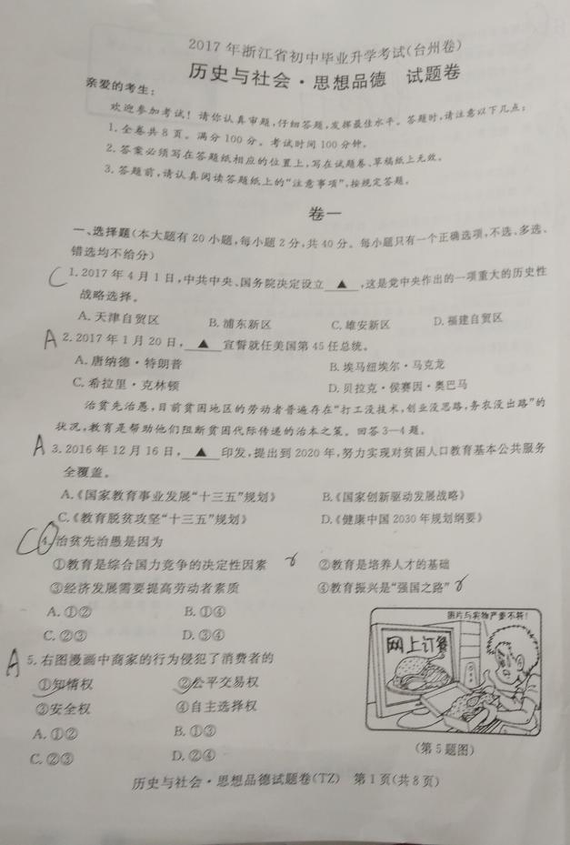 2017台州中考思品试题及答案解析(图片版无答案)