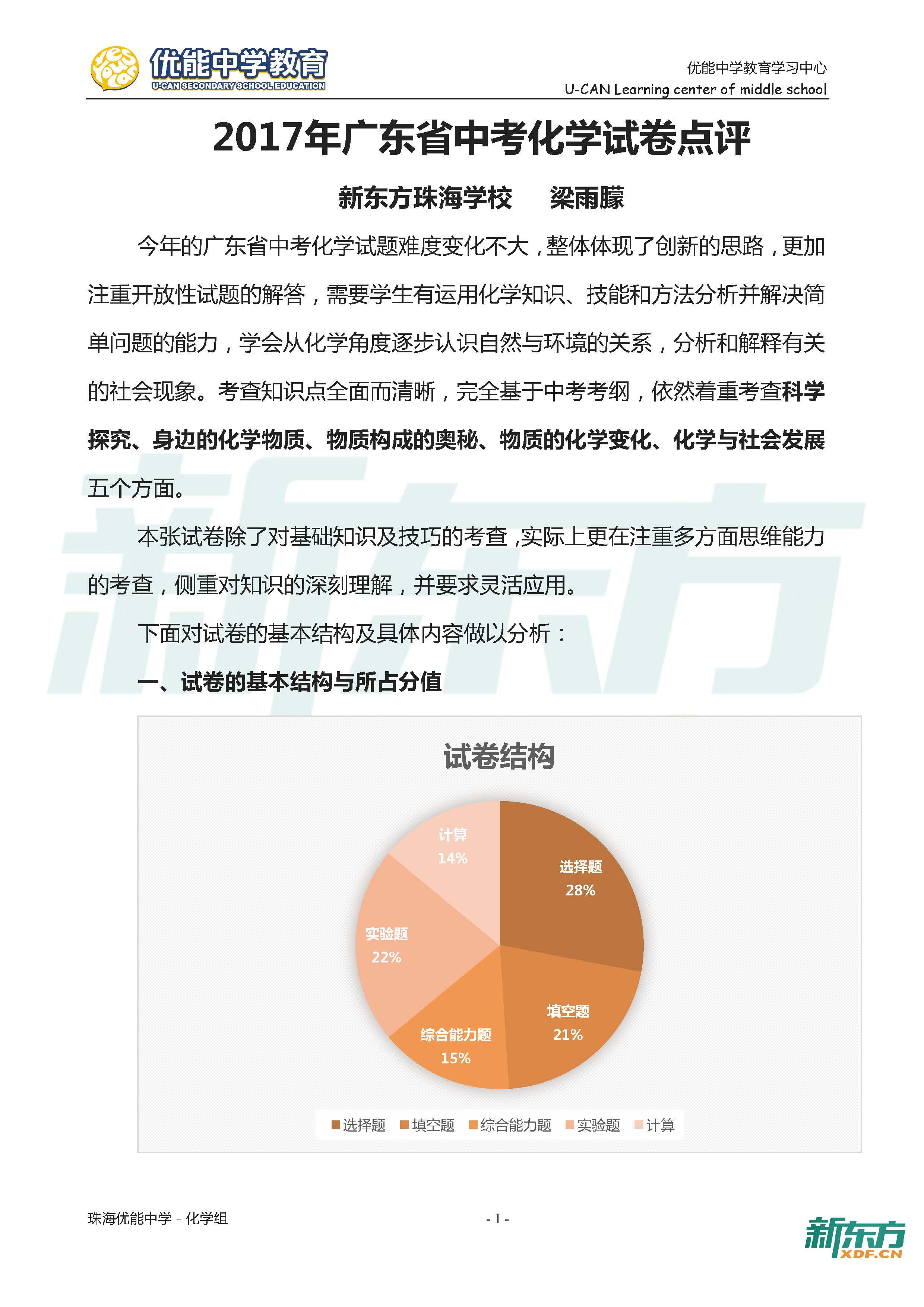 2017广东中考化学试卷点评(珠海新东方)